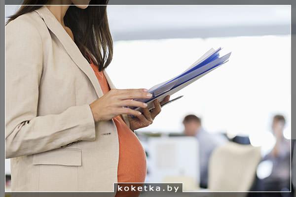 Справка о беременности