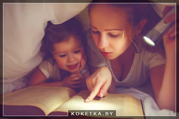 читать ребенку вслух