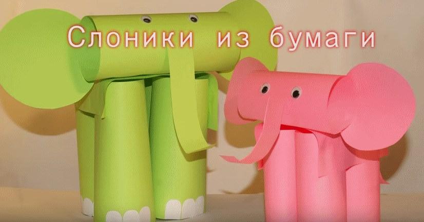 Слоненок из бумаги