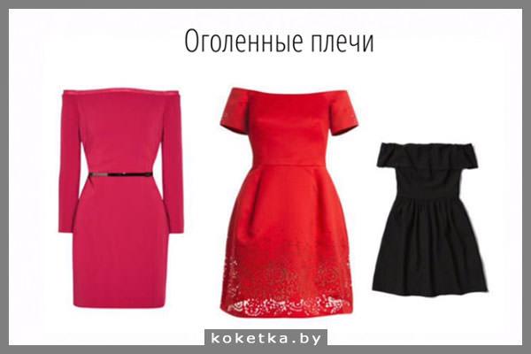 """Платья с открытыми плечами прекрасно подходят для фигуры по типу """"груша"""""""