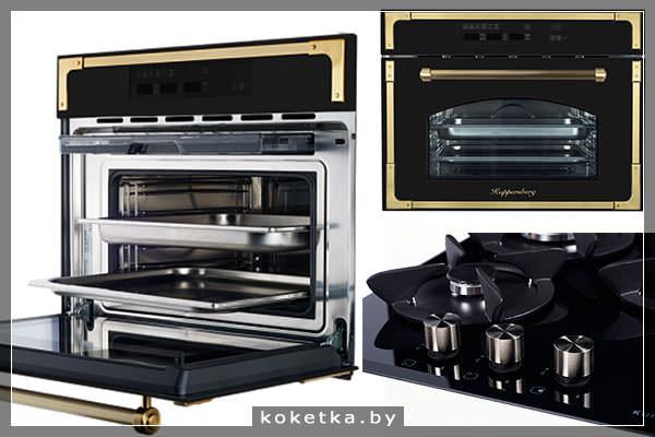 Бытовая техника kuppersberg - немецкое качество