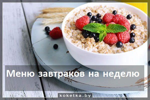 Готовим полезные завтраки каждый день