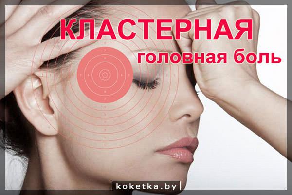 Кластерная - один из трёх видов головной боли